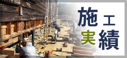 愛知県名古屋市周辺で家の傾き、沈下修正工事を行う新都工業の施工実績