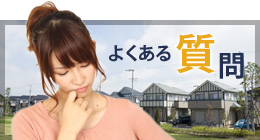 愛知県名古屋市周辺で家の傾き、沈下修正工事を行う新都工業のよくある質問