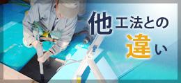 愛知県名古屋市周辺で、家の傾き・沈下修正工事を行う新都工業の他工法との違い