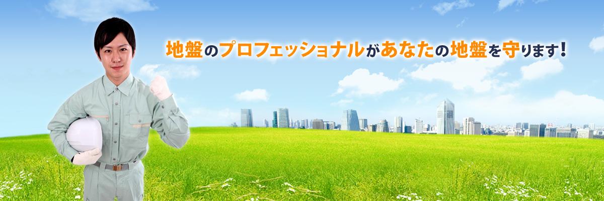 愛知県名古屋市周辺で家の傾き、沈下修正工事なら新都工業にお任せください。
